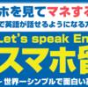 【スマホ留学】 塩原氏のスマホ留学英語教材は本物かそれとも詐欺か?