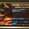 【MHXX】超特殊ソロ・黒炎王と最小金冠コンプ