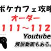 6/30追加!ポケモンカフェミックス新オーダー攻略(オーダー1111~1125)
