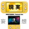 俺の妄想したNINTENDO Switch Liteを見てくれ!