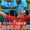 リオオリンピック(テニス3位決定戦)〜錦織圭選手96年ぶりのメダル獲得〜