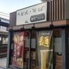 朝から京都駅でうどんを食べてしまった・・・「麺家さがの」です。