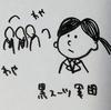 【はじまり①】早稲田大学を出たワタシが、山口の実家に帰らず、長野に農業しに移住した