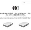 Apple Watch Series2/Series3 アルミニウムモデルの画面交換プログラム開始 ごくまれに画面の縁から亀裂が生じ広がっていく可能性