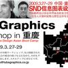 「InfoGraphics Workshop in 重慶」のお知らせ-----参加者募集