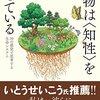 日本経済新聞:書評寄稿『植物は<知性>をもっている』
