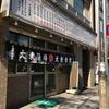 【今週のラーメン2641】 丸大ホール 本店 (川崎・京急川崎) ミソラーメン