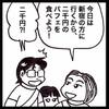 2000円のジャンボパフェを食べに行く!根っから発想が貧乏な僕