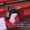「京都!ちゃちゃちゃっ」最終回を録画しておいて家で観た