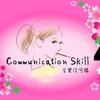 コミュニケーションスキル④ 「言葉」