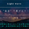 Light wave✴︎ in北海道!募集START