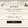 【ニル・アドミラリの天秤 帝都幻惑綺譚】人気投票結果発表〜♪