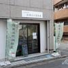 江古田「珈琲豆の清水屋」