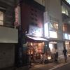 【松戸】北海道らーめんひむろのメニューで味噌オロチョンを食べたい3つの理由