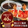 300杯分コーヒー3kgがポイント還元で実質3,239円送料無料。楽天スーパーDEAL
