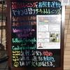 東伏見で朝トレ!2020年度初クラス1月5日に開催!