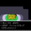 【ネタバレ有り】Undertale考察:主人公について1