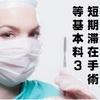 地域包括ケア病棟で短期滞在手術等基本料3を算定したよ。対象手術について。