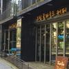 韓国ドラマ「キルミーヒールミー」のロケ地・Green Cloud Coffeeとその周辺!!!