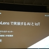 【de:code2018 AC04】HoloLensで実装するAIとIoT