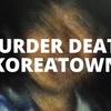 『コリアタウン殺人事件』を見た!