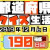 【都道府県クイズ】第190回(問題&解説)2019年12月6日