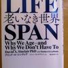 ハーバード老化生物学研究センター共同所長のD.A.シンクレア氏が著した「ライフスパン(老いなき世界)」を読んだ。老化を情報理論的に考えているところ(デジタル情報である遺伝情報のコピーミスを訂正すれば老化しない)が新鮮だった。