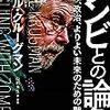 田中秀臣の最新経済ニュース(2020年8月号)