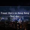 香港旅行記lastday~香港最後はグルメを満喫~