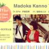 8月21日(日)ピアノトリオライブのお知らせ