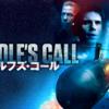 【洋画】「ウルフズ・コール〔2020〕」を観ての感想・レビュー