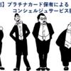 【超便利】プラチナカード保有によるコンシェルジュサービス徹底利用