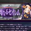 【FGO】セイレムクリア【イカ娘】