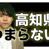 人口減少、厳しい財政。だから高知県はつまらない