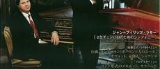 【2017/12/06 ピエール・アンタイ&スキップ・センペ 2台チェンバロのためのシンフォニー @浜離宮朝日ホール】