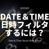 KNIME - 時を操る4 日時でフィルタリング ~Date&Time-based Row Filter~