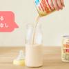 液体ミルクのメリットとデメリット☆安全性は大丈夫?