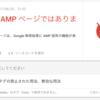 【完全解決】Google Search Consoleから重大なエラー→「AMPページのエラー」は自分のせい?はてなブログの「AMPの関連記事」が関係してる?
