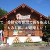 三重県で一番格安な値段で薪を販売している「もみじ館」が超楽しい!