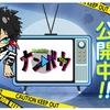 【comicoニュース】 6/21(火)~6/27(月)まとめ