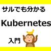 【サルでも分かる】Kubernetes入門