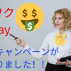 【PayPay】ワクワクペイペイ9月のキャンペーン!対象は食品スーパーマーケット!大還元祭!!