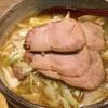 北千住「麺屋 音 別邸」で絶品の「生姜鶏白湯ラーメン」をいただきます!