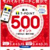 【Tポイント】エントリー最終日!すかいらーくグループでモバイルTカードを提示すると最大500ポイントもらえるキャンペーン開催中!(`・ω・´)