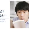 日本の英語教育の弊害とは?英語を読めないし、話せない理由はこれだ!