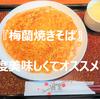 ビジネスパーソンの力めし!横浜中華街名物『梅蘭焼きそば』2度美味しくてオススメ!