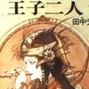 【ネタバレあり】アルスラーン戦記02巻『王子二人』レビュー【小説/完結/田中芳樹】