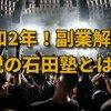 ブログでお小遣い稼ぎ!伝説の石田塾で、副業に取り組む!?