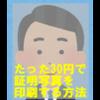 【超簡単】証明写真をたった30円で印刷できた話。スマホで撮影→コンビニで印刷。