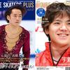 2021.3.2発売 フィギュア・スケーターズ・プラス5